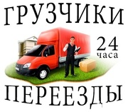 Услуги грузчиков Воронеж